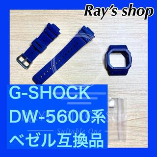 【青・黒文字】G-SHOCK DW-5600 互換 ベゼル 社外品(ラバーベルト)
