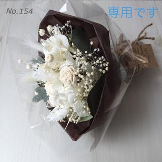No.154  さくぱん様 専用(ドライフラワー)