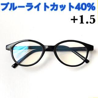 +1.5 ボストンタイプ 老眼鏡 ブルーライトカット40%
