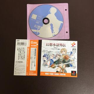売切価格★幻想水滸外伝1★プレイステーション用ゲームソフト★PS(家庭用ゲームソフト)