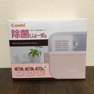 コンビ(combi)のコンビ除菌じょ〜ずα新品未開封(哺乳ビン用消毒/衛生ケース)