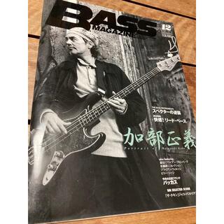 BASS MAGAZINE 2004 12月号(その他)