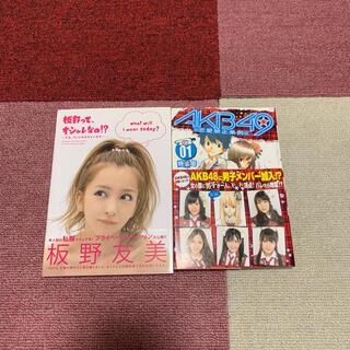 エーケービーフォーティーエイト(AKB48)の板野って、オシャレなの!? &AKB49 漫画(アイドルグッズ)