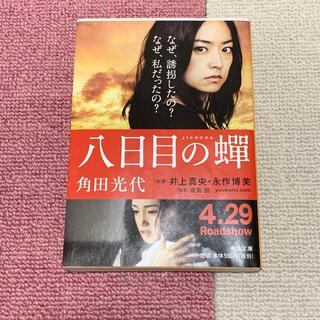 八日目の蝉(文学/小説)