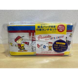 ピーナッツ(PEANUTS)のスケーター 行楽弁当箱 保冷バッグ付 保冷剤付 スヌーピー ランチタイム(弁当用品)