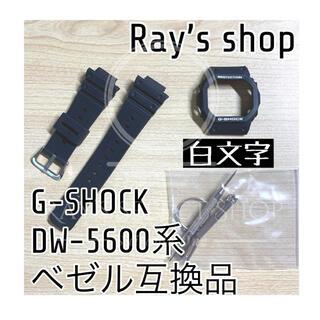【黒・白文字】G-SHOCK DW-5600 互換 ベゼル 社外品(ラバーベルト)