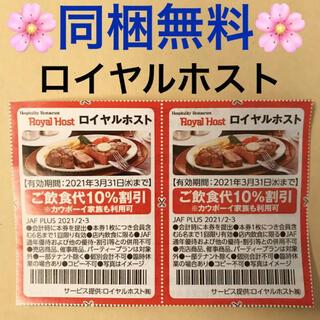 スカイラーク(すかいらーく)の【同梱無料プレゼント】JAFクーポン ロイヤルホスト(レストラン/食事券)