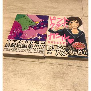 コウダンシャ(講談社)のヤマシタトモコ サタニック・スイート ドントクライガール(少女漫画)