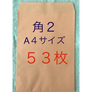 角2封筒 (A4サイズ)   53枚  501円送料込み(ラッピング/包装)