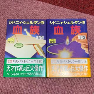 シドニィ・シェルダン作 血族 上下巻セット(文学/小説)