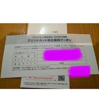 プリントネット株主優待クーポン 4000ポイント(ショッピング)