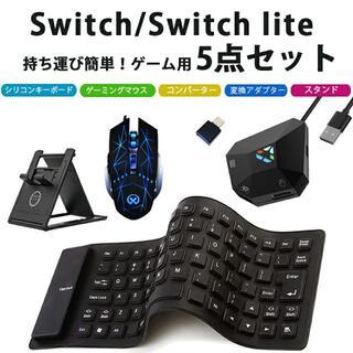 85キーシリコンキーボード マウス コンバーター スタンド持ち運び簡単5点セット(家庭用ゲーム機本体)