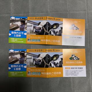 成田ゆめ牧場 入場料無料券 招待券 2名様分(動物園)