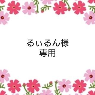 るぃるん様 専用 (宛名シール)(宛名シール)