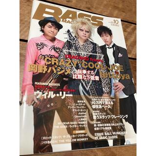 BASS MAGAZINE 2012 10月号(その他)