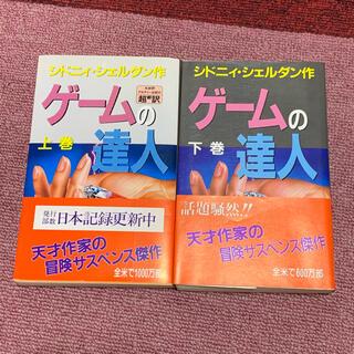シドニィ・シェルダン作 ゲームの達人 上下巻セット(文学/小説)