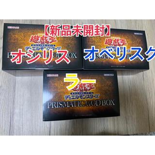 ユウギオウ(遊戯王)の【新品未開封】prismatic god box 三幻神確定box(カードサプライ/アクセサリ)