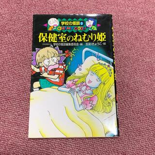 保健室のねむり姫(文学/小説)