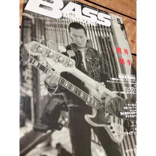 BASS MAGAZINE 2002 5月号(その他)