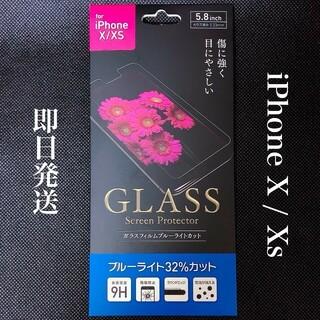 【送料無料】iPhone11Pro/iPhoneXS/iPhoneX(保護フィルム)