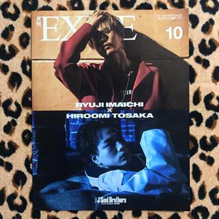エグザイル トライブ(EXILE TRIBE)の月刊EXILE 2017年10月号(アート/エンタメ/ホビー)
