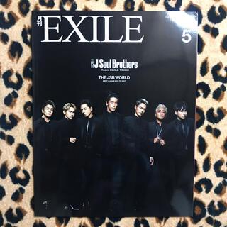 エグザイル トライブ(EXILE TRIBE)の月刊EXILE 2017年5月号(アート/エンタメ/ホビー)