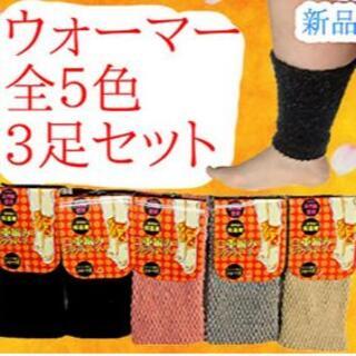 足首ウォーマー レッグウォーマー 絹シルク2重編み 冷えとり冷え取りポカポカ