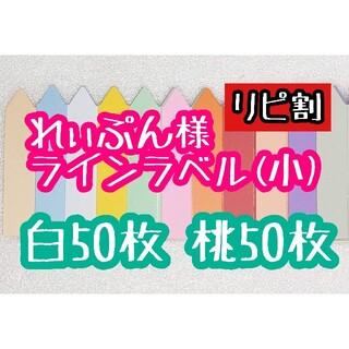 れぃぷん様 ラインラベル(その他)