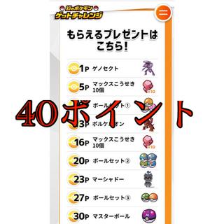 ポケモン ソード シールド ポイント キャンペーン コード(その他)