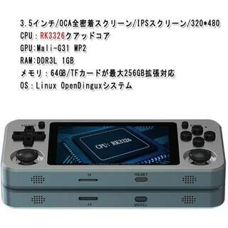 【新品未開封】【2021年最新版】中華ゲーム機 RG351M(携帯用ゲーム機本体)
