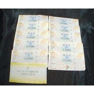 セブン&アイ共通商品券1万円分(ショッピング)