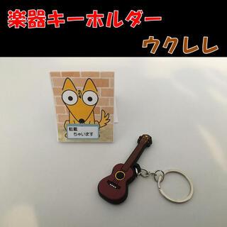 楽器キーホルダー ウクレレ(その他)