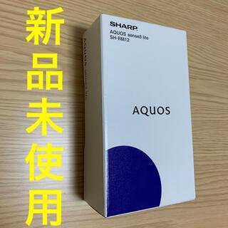AQUOS sense3 lite シルバーホワイト SIMフリー 新品未使用