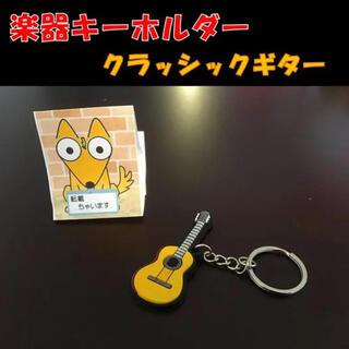 楽器キーホルダー クラシックギター(クラシックギター)