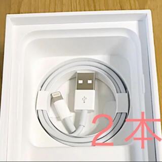 アイフォーン(iPhone)のApple iPhone充電ケーブル2本(バッテリー/充電器)