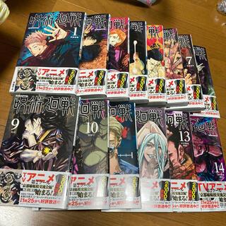 集英社 - 呪術廻戦 1-14巻セット
