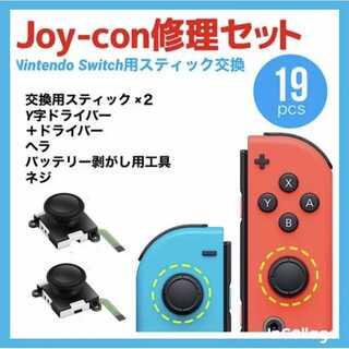 【19点セット】任天堂Switch Joy-Con ジョイコン 修理セット (家庭用ゲーム機本体)