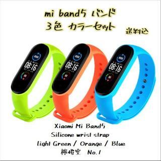 xiaomi mi band5 バンドのみ 3色 セット 1(ラバーベルト)