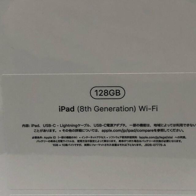 Apple(アップル)のApple iPad 第8世代 WiFi 128GB シルバー スマホ/家電/カメラのPC/タブレット(タブレット)の商品写真