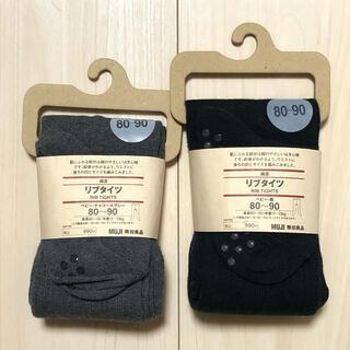 ムジルシリョウヒン(MUJI (無印良品))の無印良品 新品未使用 綿混リブタイツ 2点セット ベビーキッズタイツ 黒・グレー(靴下/タイツ)