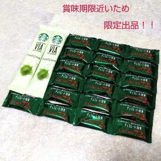 スターバックスコーヒー(Starbucks Coffee)の1/23まで限定出品!! スターバックス VIA MACHA 抹茶 チョコレート(茶)