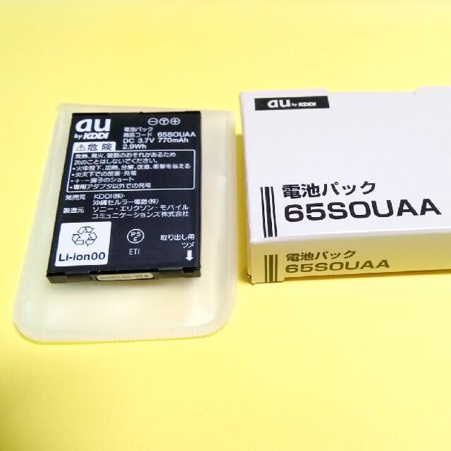 SONY(ソニー)のau  純正電池パック 65SOUAA  新品未使用品 スマホ/家電/カメラのスマートフォン/携帯電話(バッテリー/充電器)の商品写真