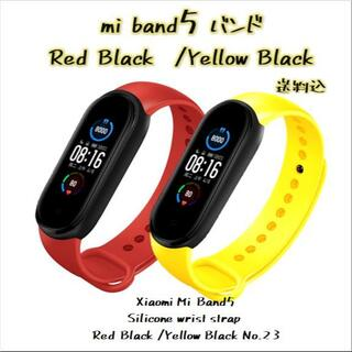 xiaomi mi band5 バンドのみ 2種 セット 23(ラバーベルト)