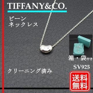 ティファニー(Tiffany & Co.)のティファニー TIFFANY&Co. ビーン ネックレス SV925 レディース(ネックレス)