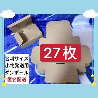 名刺サイズ ダンボール 小型段ボール 小物 アクセサリー 発送 梱包資材(ラッピング/包装)