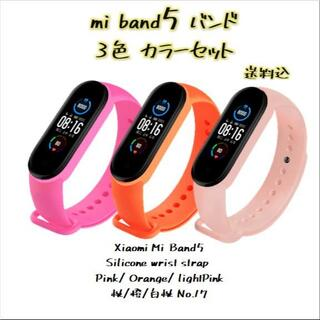 xiaomi mi band5 バンドのみ 3色 セット 17(ラバーベルト)