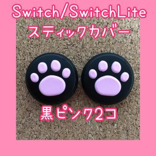 ニンテンドースイッチ(Nintendo Switch)のSwitch スイッチ ジョイコン スティックカバー 肉球 2個セット(その他)