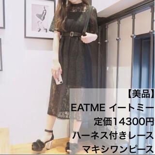 イートミー(EATME)の【美品】EATME 定価14300円 ハーネス付きレースマキシワンピース(ロングワンピース/マキシワンピース)