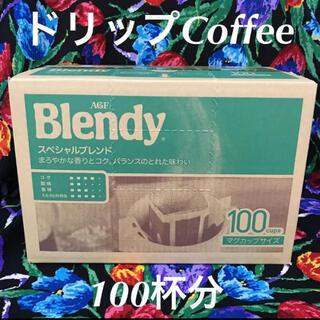 エイージーエフ(AGF)のブレンディ ドリップコーヒー(コーヒー)