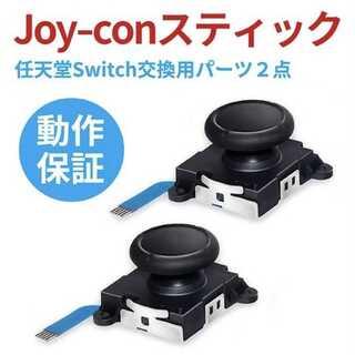 【2点】任天堂 Switch スイッチ Joy-Con ジョイコン 修理パーツ(その他)